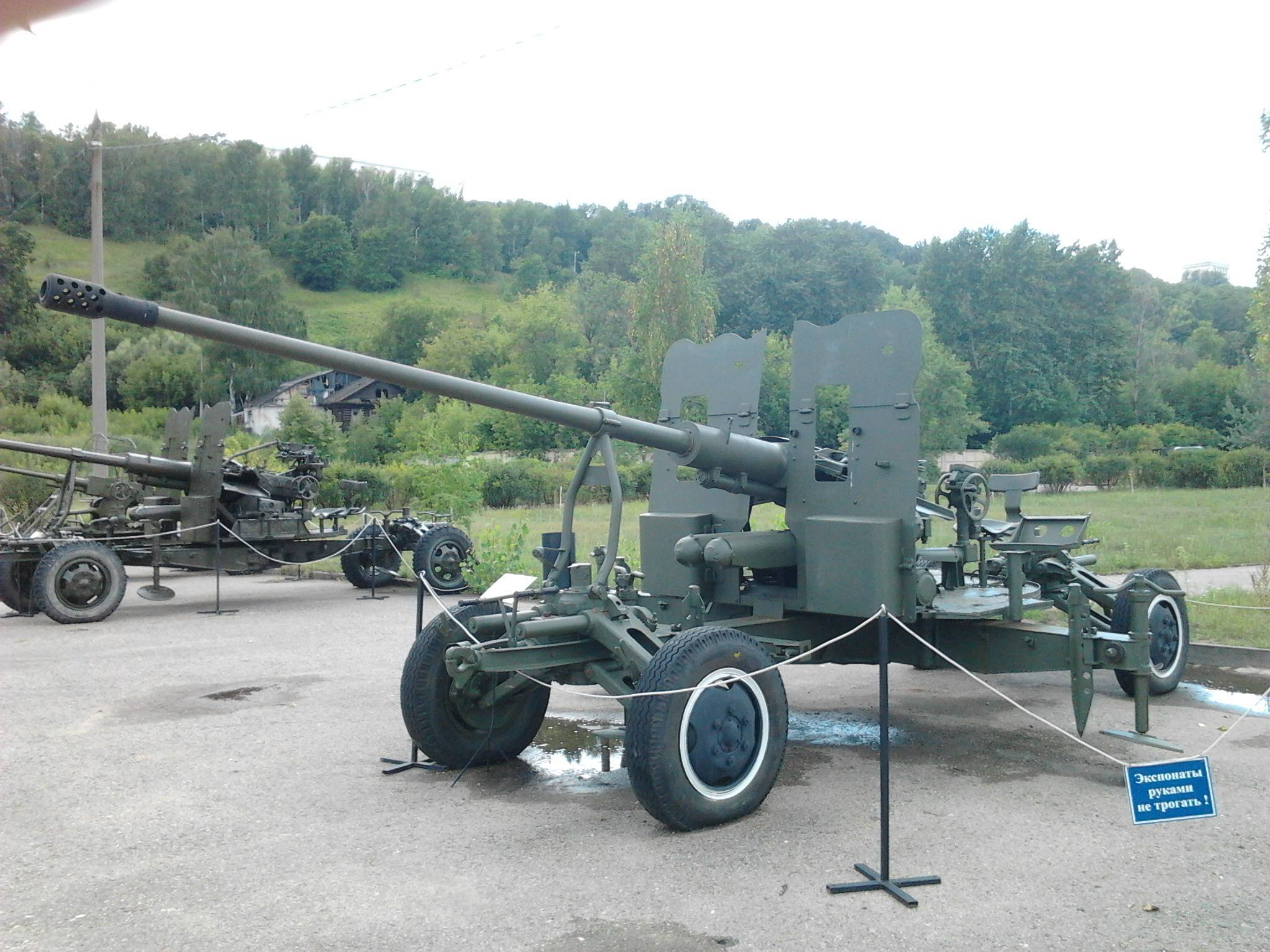 С-60 - azp s-60 - qwe.wiki