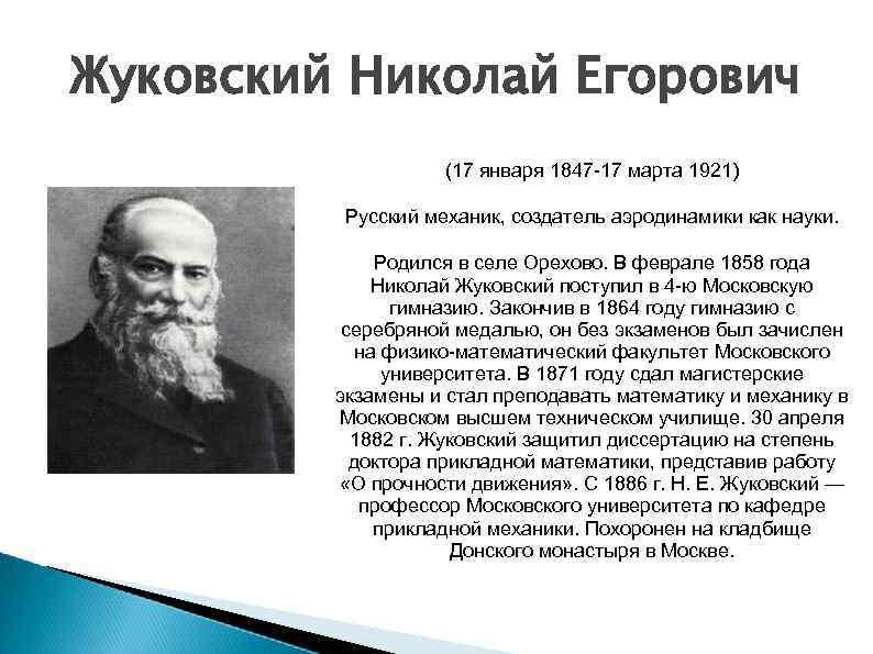 Николай Жуковский – он научил нас не бояться летать