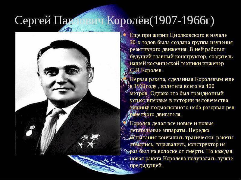 Сергей павлович королев интересные факты. сергей павлович королёв – главный конструктор