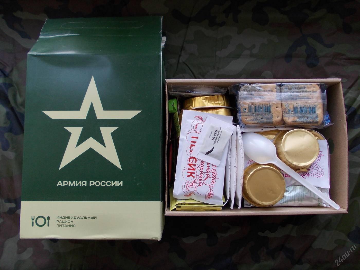 Русские сухпайки. армейский сухой паек: состав, разновидности требование к ним. требования к сухпайку