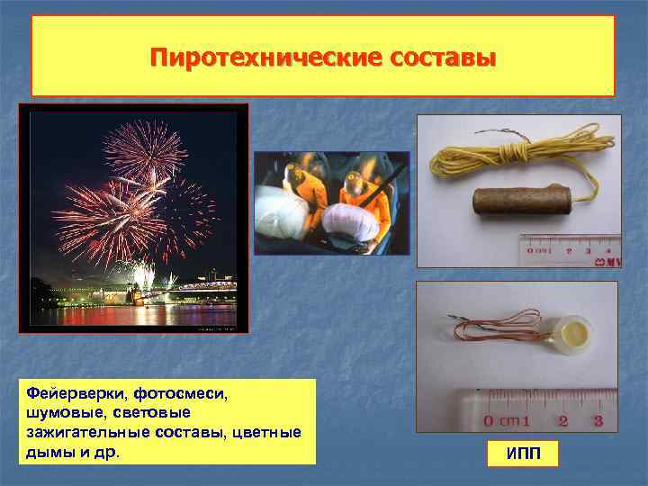 Взрывоопасные вещества: классификация, примеры, применение и хранение