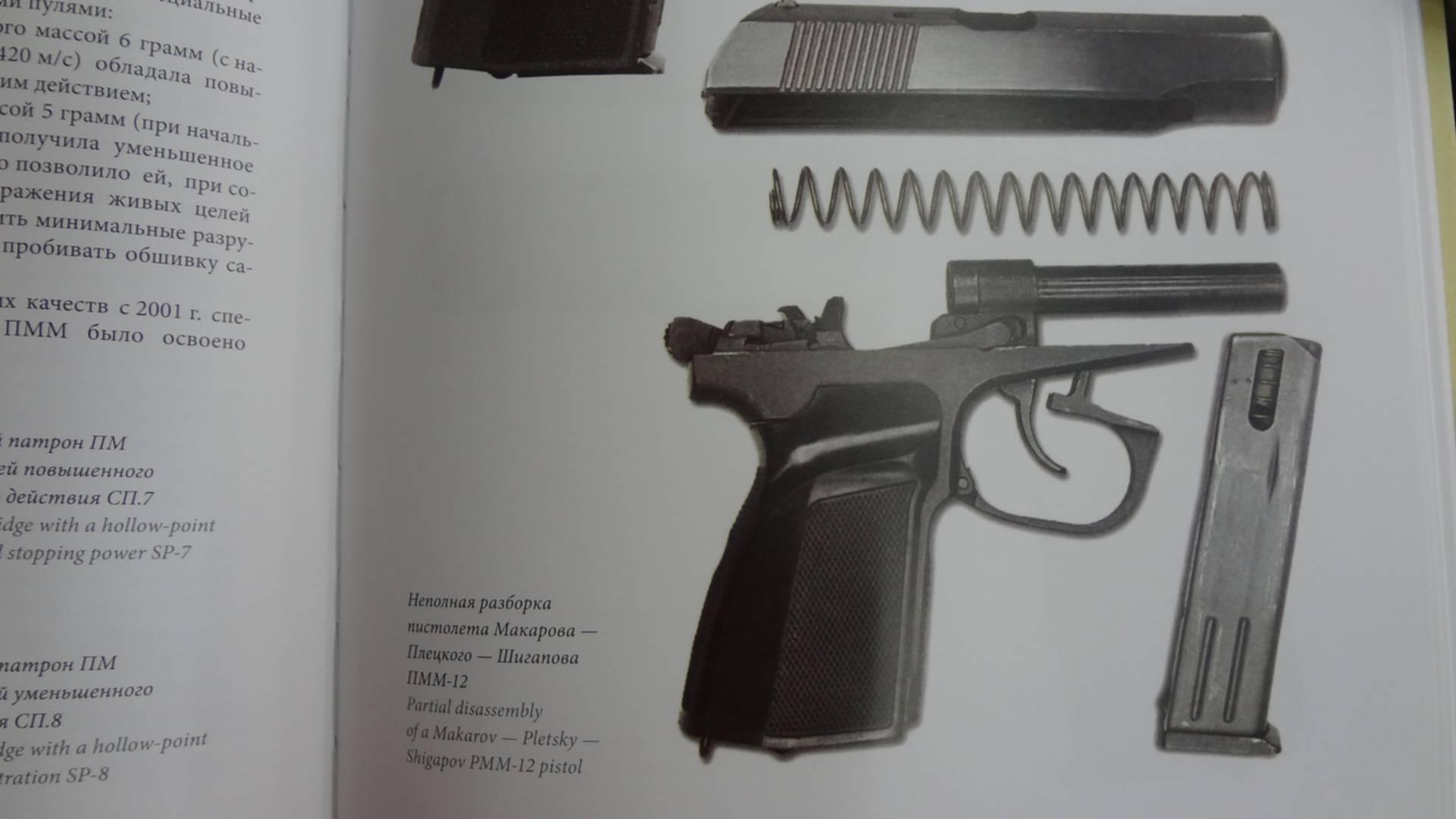 Пистолет макарова — википедия переиздание // wiki 2