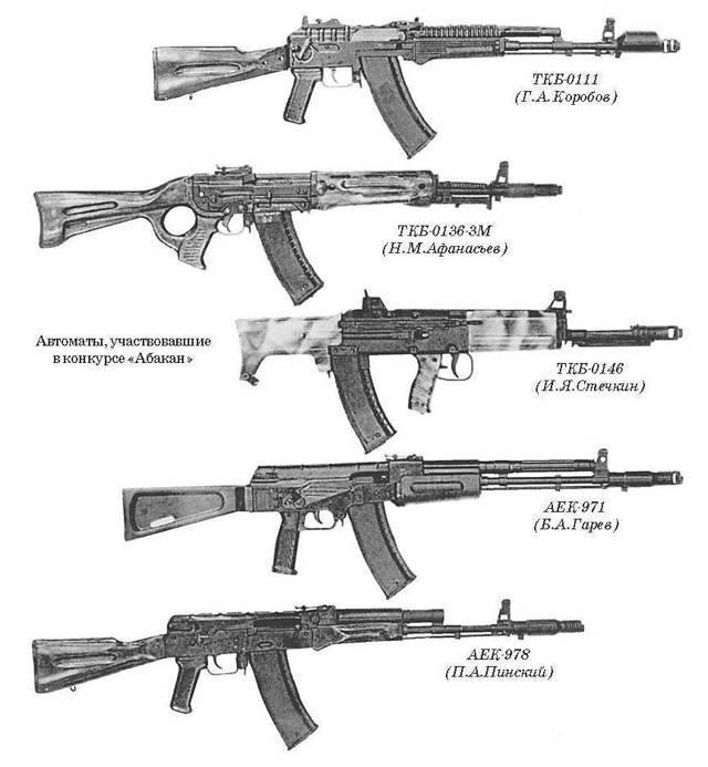 Высокоточное стрелковое оружие России: Автомат «Абакан» АН-94