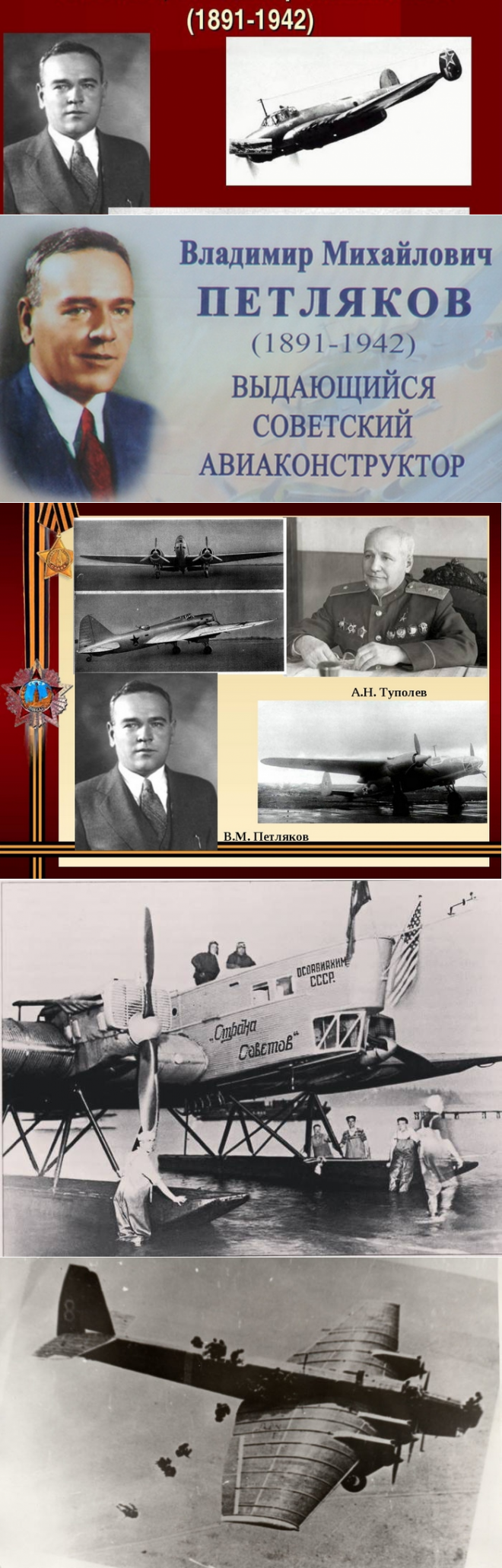 Владимир Петляков – создатель бомбардировщиков-рекордсменов