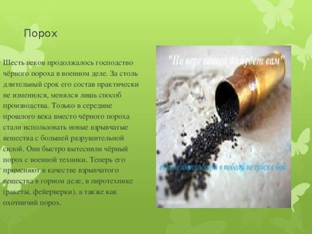 Сообщение о порохе. дымный порох – изобретение, сменившее эпоху