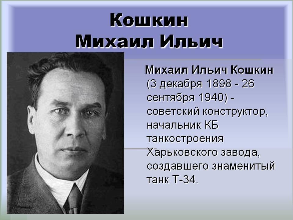 Кошкин, михаил ильич википедия