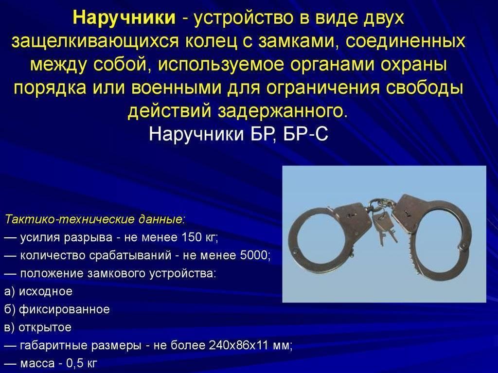 Оковы для ограничения движений – история появления. стальные браслеты когда стали применять наручники в ссср