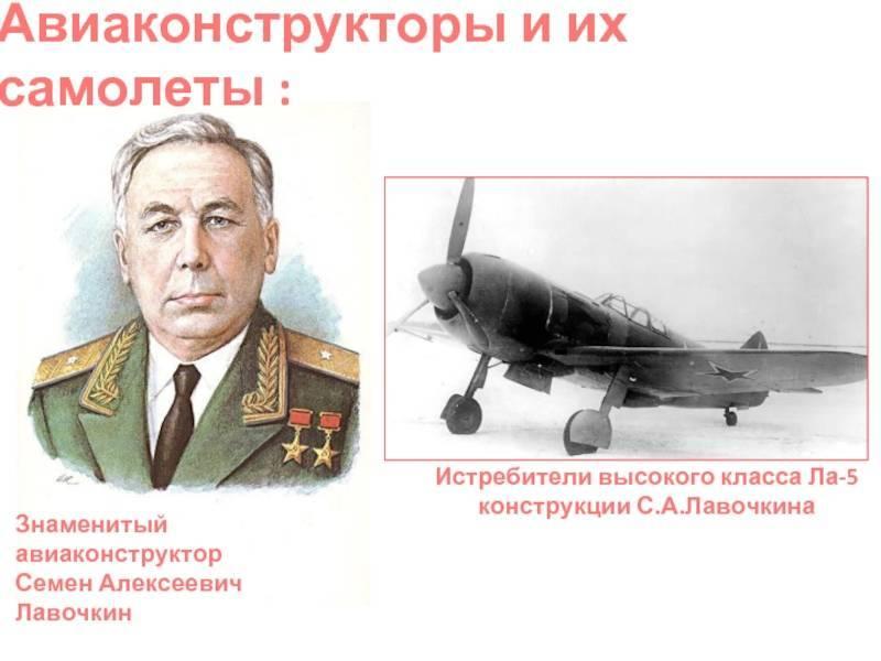 """легенды авиации"": ла-5фн"
