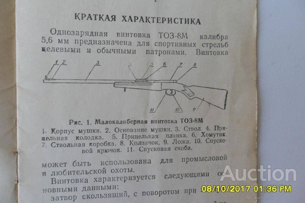 § 27. пневматическое и малокалиберное оружие