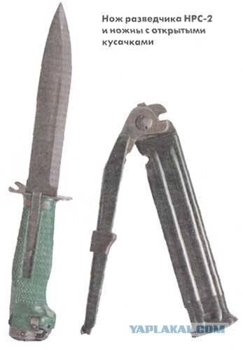 Нрс (нож)