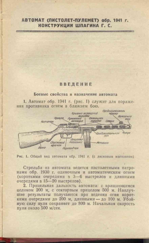 Пистолет-пулемет системы шпагина: барабанная дробь красной армии. история оружия — легендарный ппш