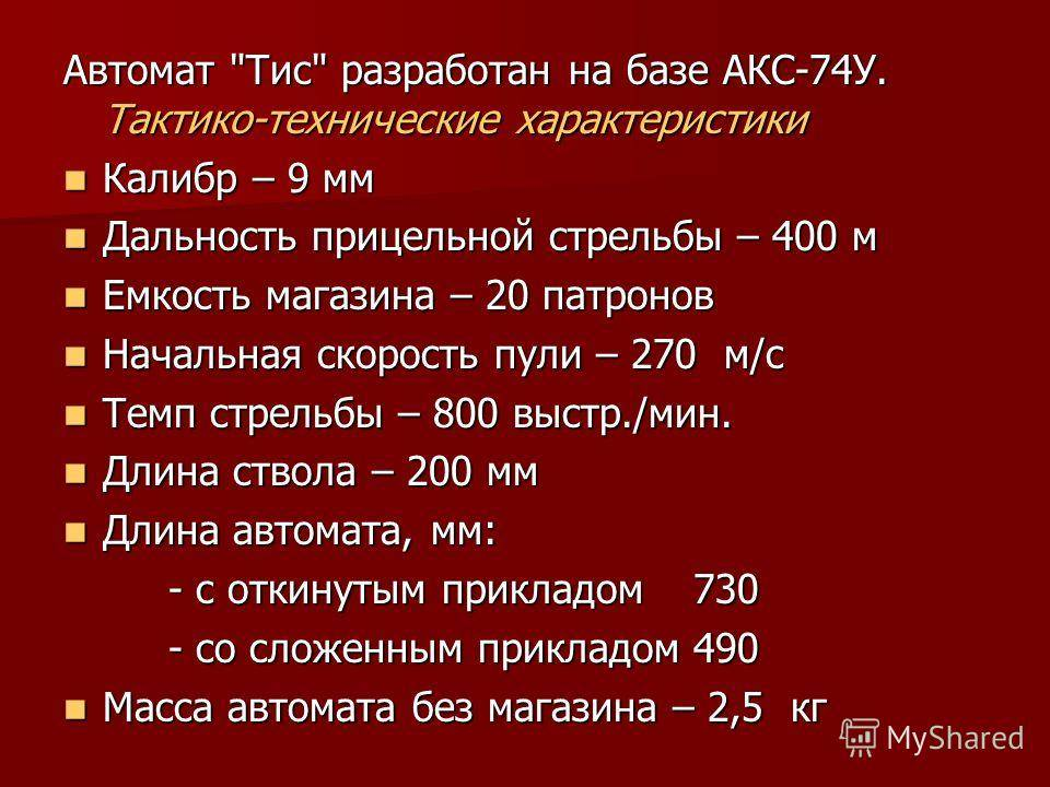 Ручной пулемет рпк-74 ттх. фото. видео. размеры. скорострельность. скорость пули. прицельная дальность. вес