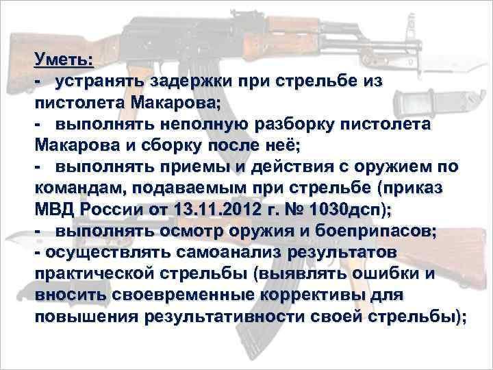 """Техника стрельбы из винтовки в положении """"лежа"""", """"стоя"""", """"с колена"""". особенности стрельбы из пистолета. вайнштейн л.м."""