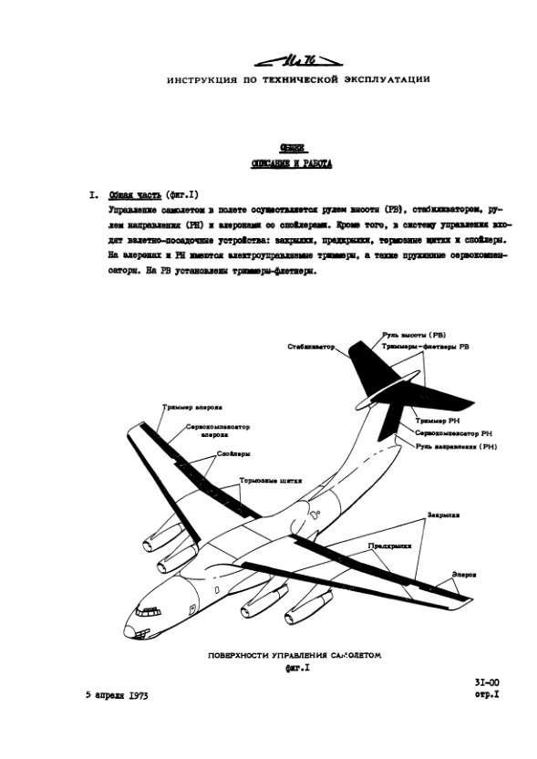 Самолет ИЛ-76 – мирный воин Неба