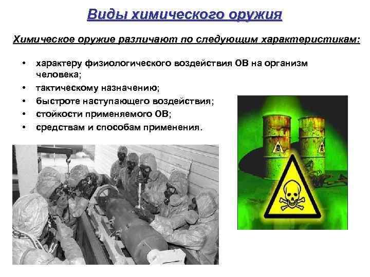 Использование газового оружия в первой мировой. химическое оружие: история, классификация, преимущества и недостатки