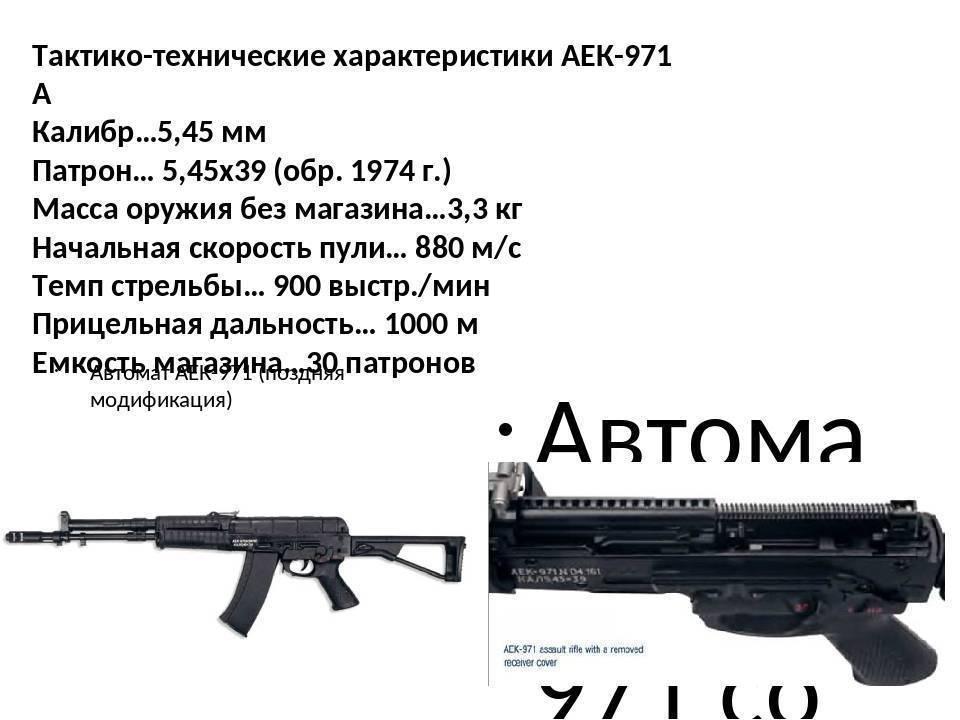Аек-971 — википедия с видео // wiki 2