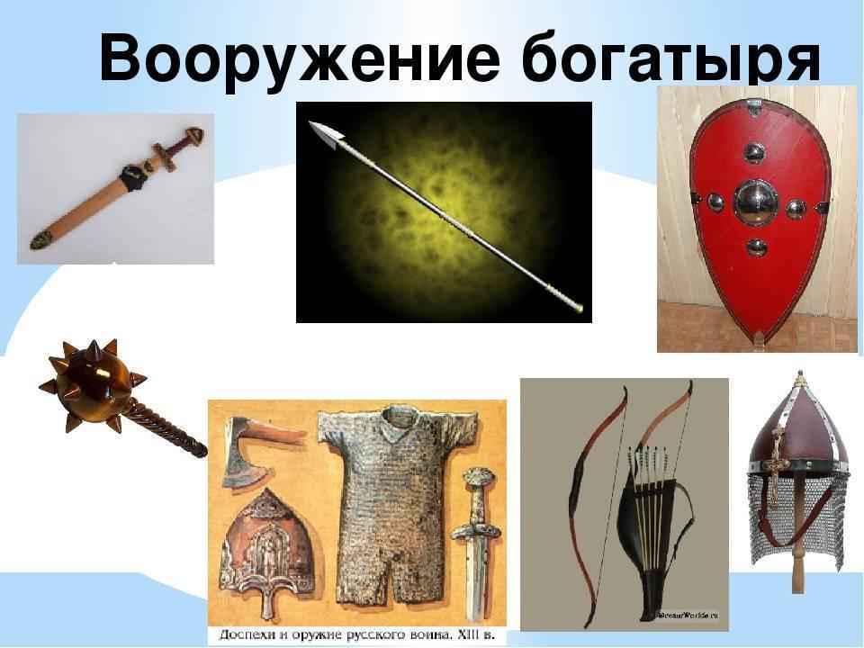 Воин на руси : характер, одежда и оружие