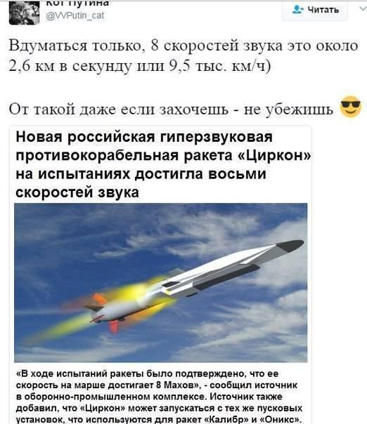 Одним махом: россия разрабатывает оружие против гиперзвуковых ракет