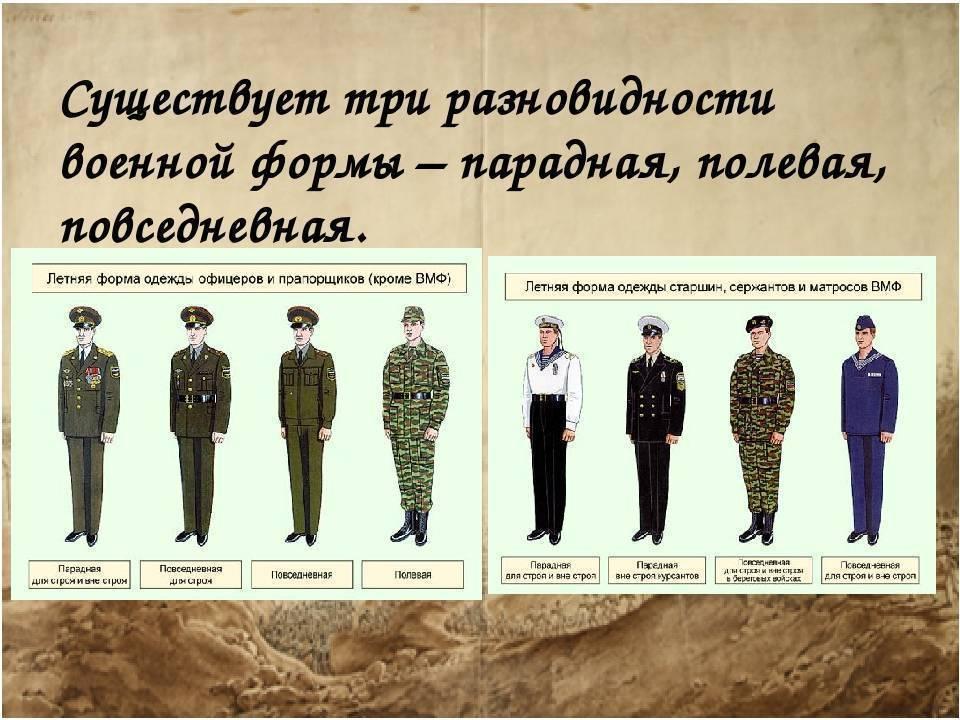 Парадная форма одежды военнослужащих российской армии