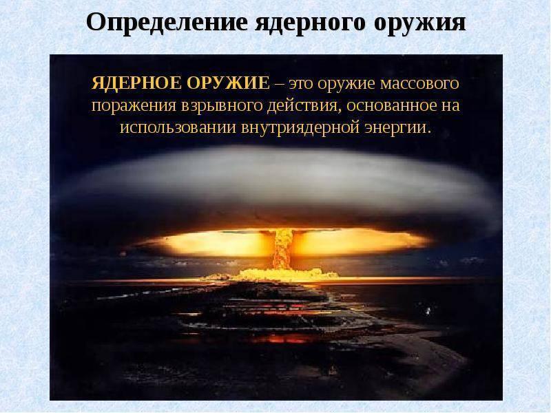 Грязная бомба: что это такое?