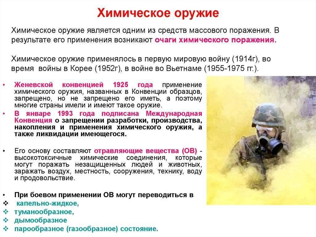 Химическое оружие: история, классификация, преимущества и недостатки. история использования химического оружия