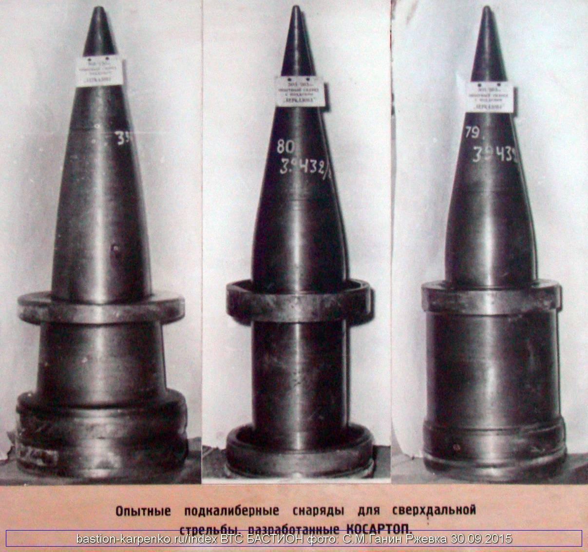 Бронебойный оперённый подкалиберный снаряд