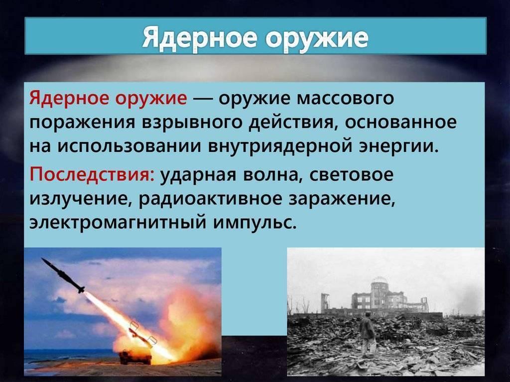 «натриевая бомба» над тайгой. кобальтовая бомба: страшная и несуществующая