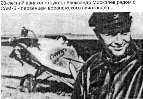 Москалёв, александр сергеевич — википедия. что такое москалёв, александр сергеевич
