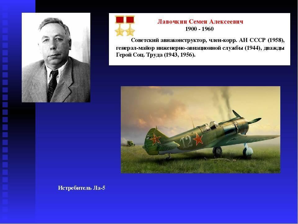 Во время войны немецкие летчики называли истребители конструктора семена лавочкина «летающими крысами», а лучший советский ас иван кожедуб отдавал своему ла-7 честь