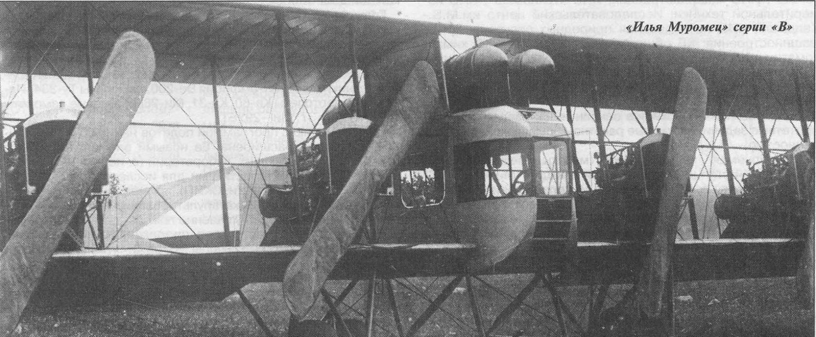 Легендарный бомбардировщик российской империи «илья муромец»