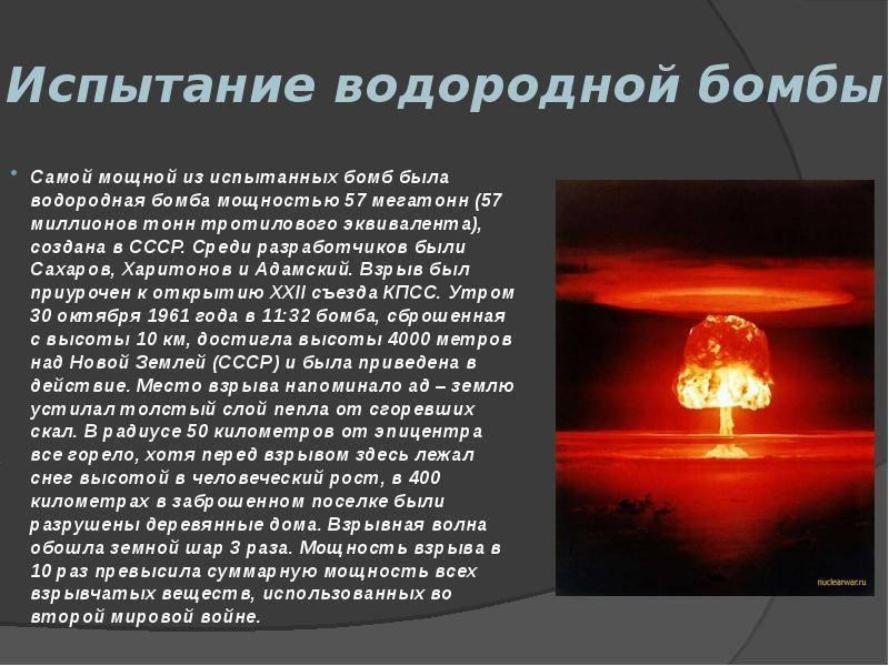 Термоядерное оружие