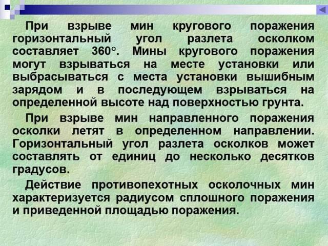 Инженерная подготовка. мины российской армии - вооружение | статьи