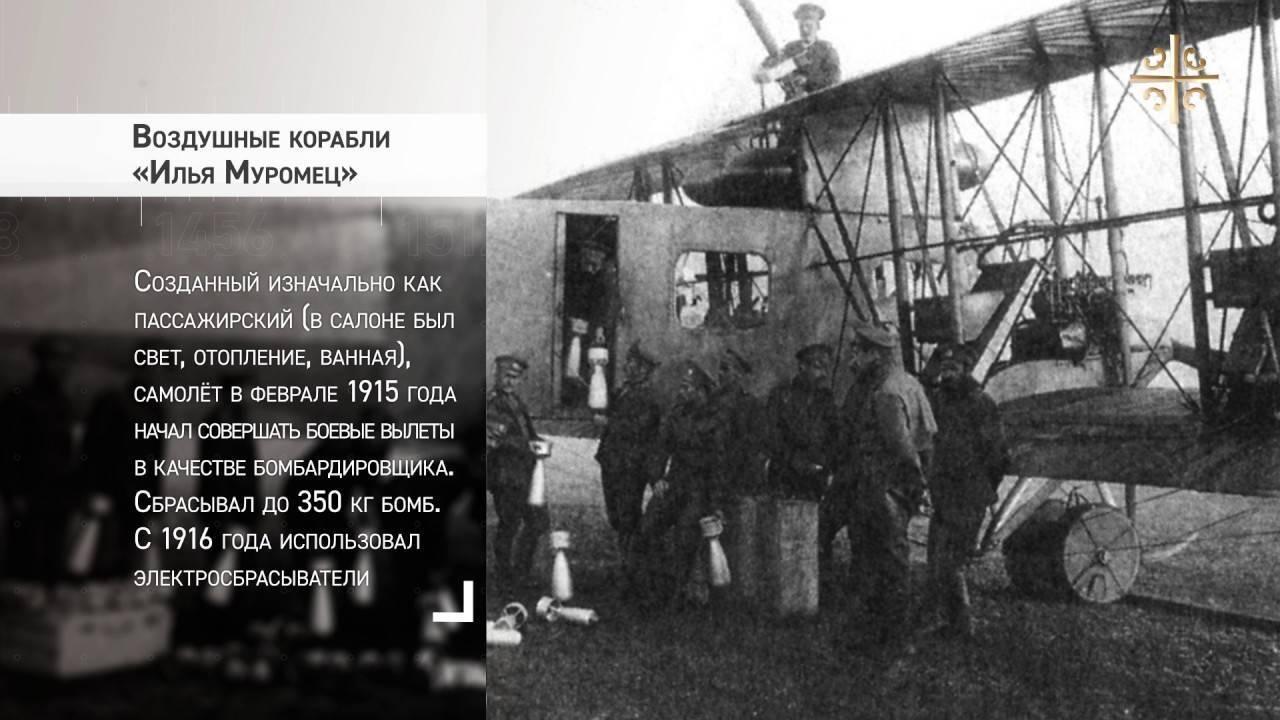 Воздушные богатыри российской империи