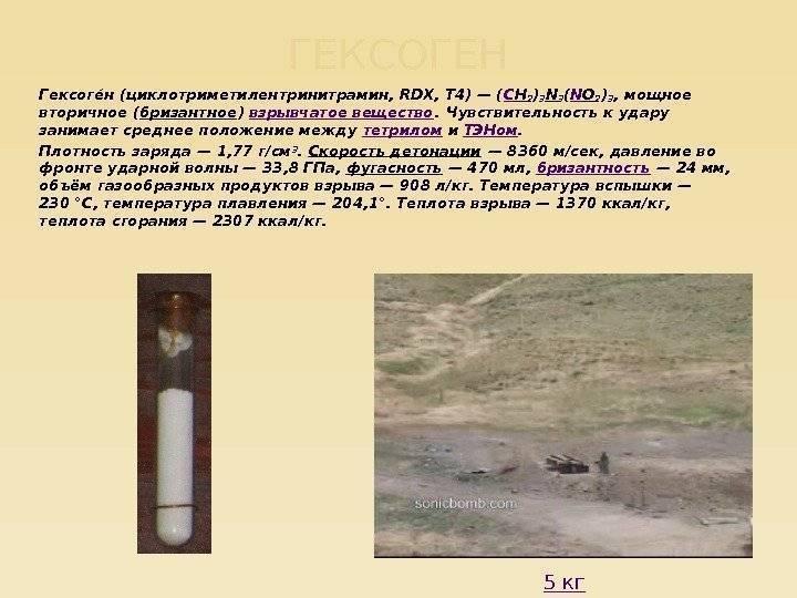 С4 взрыв. пластит: описание, физико-химические характеристики, особенности применения
