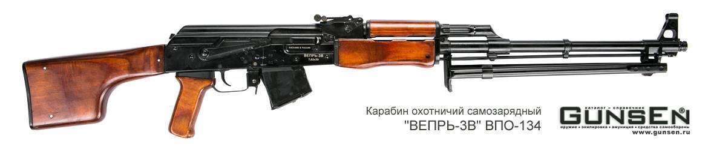 Впо-136 со складным прикладом: характеристики и отзывы