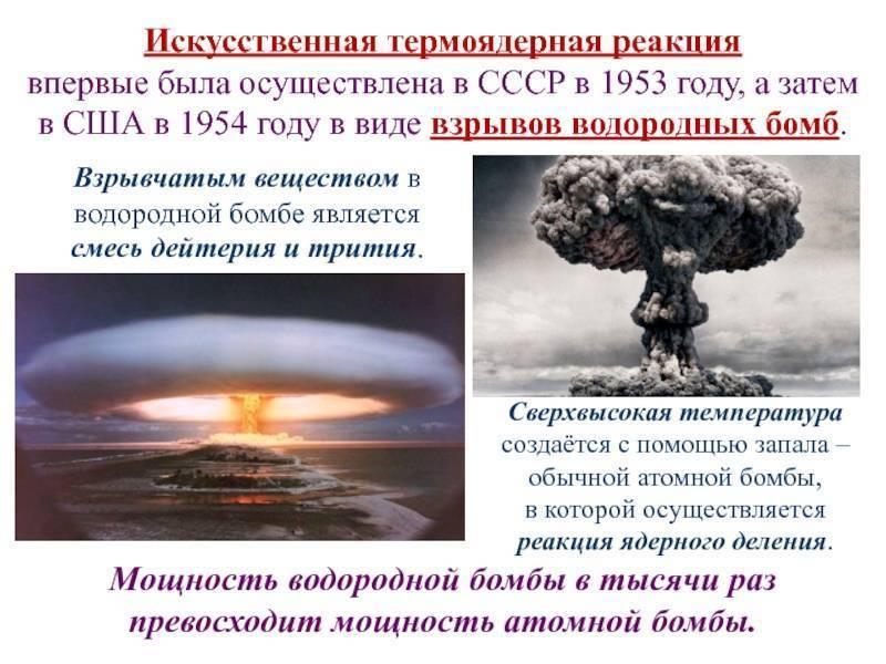 Супербомба: история и мифы.  65 лет назад советский союз взорвал свою первую термоядерную бомбу. как устроено это оружие, что оно может и чего не может?