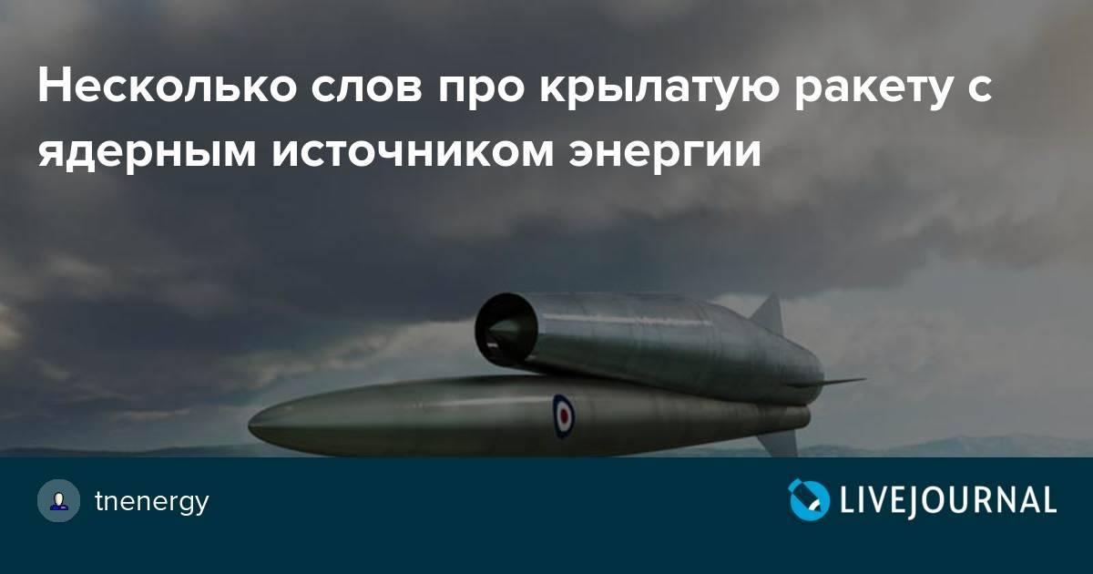 Крылатая ракета с ядерной энергетической установкой. разбор полётов.