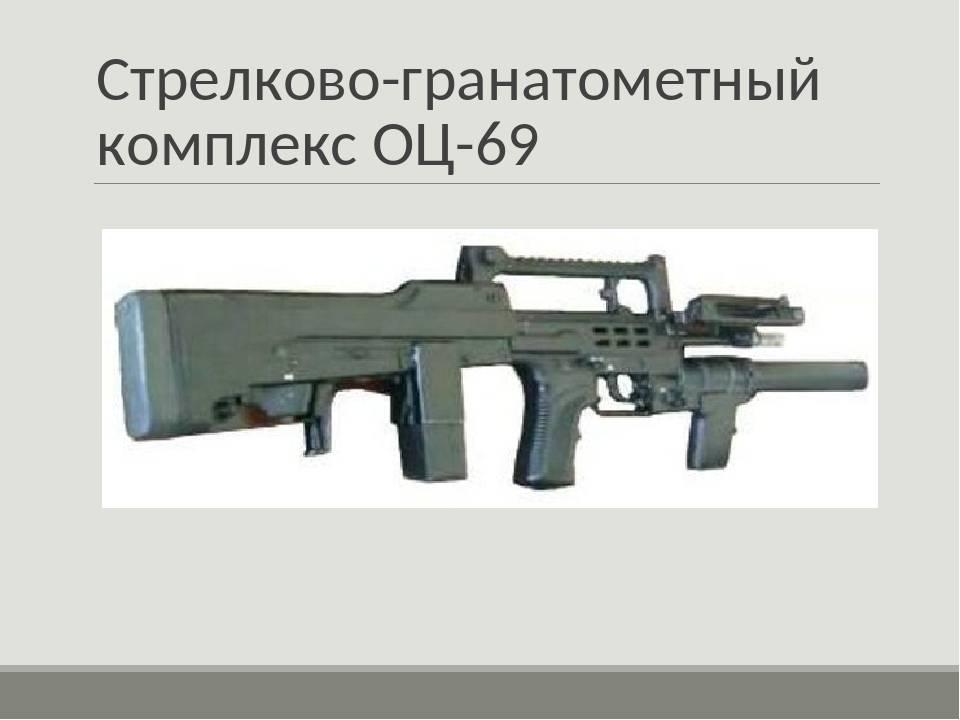 Оц-69 — википедия