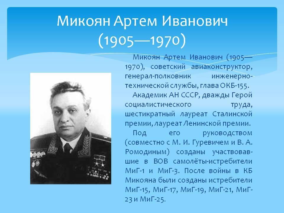 Артем микоян (авиаконструктор): краткая биография, фото