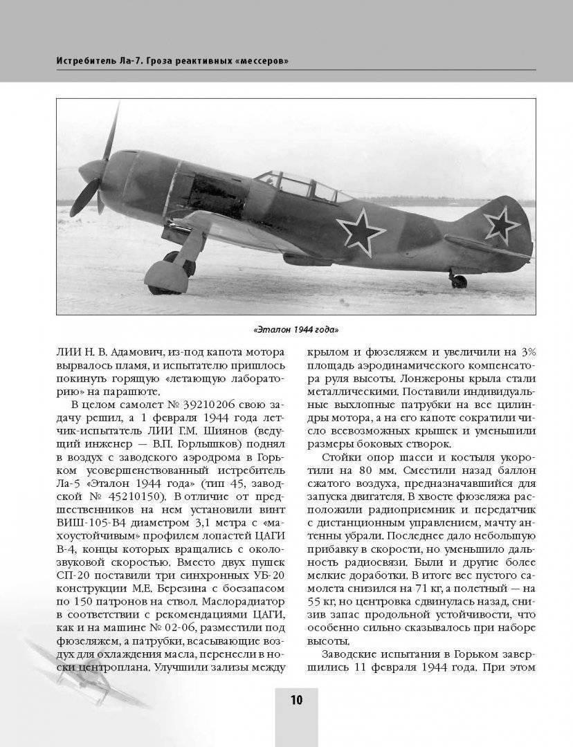 Ла-7 фото. видео. скорость. вооружение. ттх
