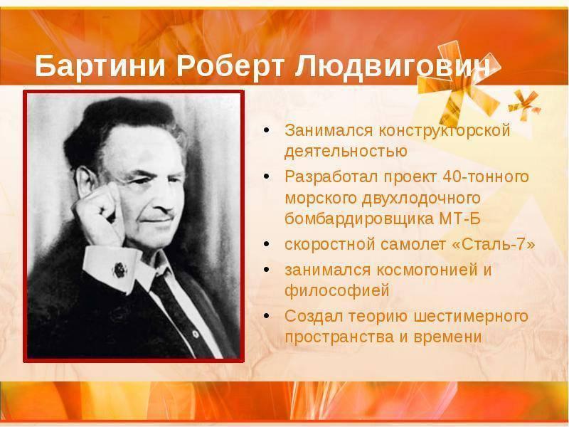 Роберт бартини: самый таинственный советский авиаконструктор | русская семерка