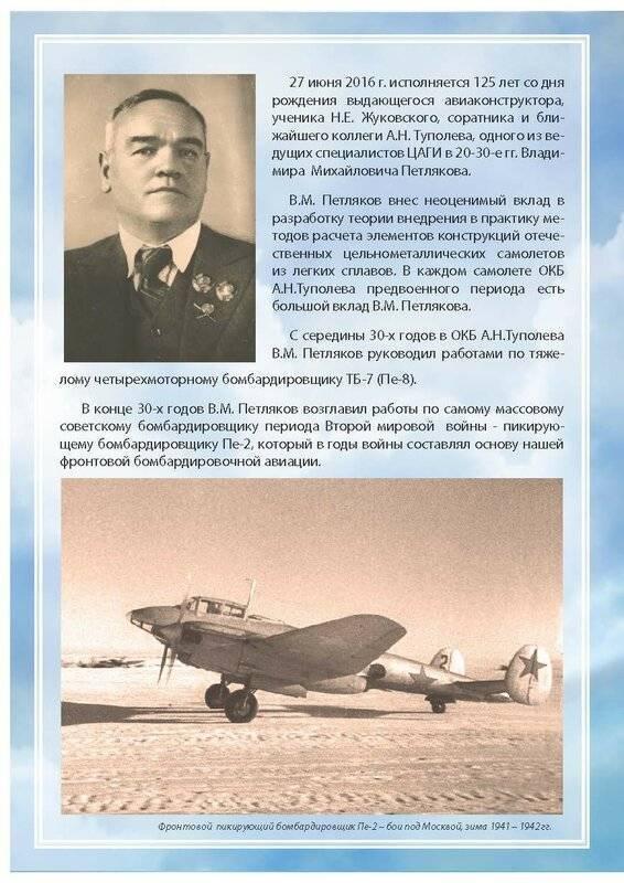 Петляков, владимир михайлович — википедия с видео // wiki 2