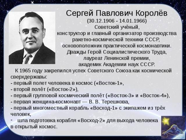 Сергей королев. реактивное движение к мечте