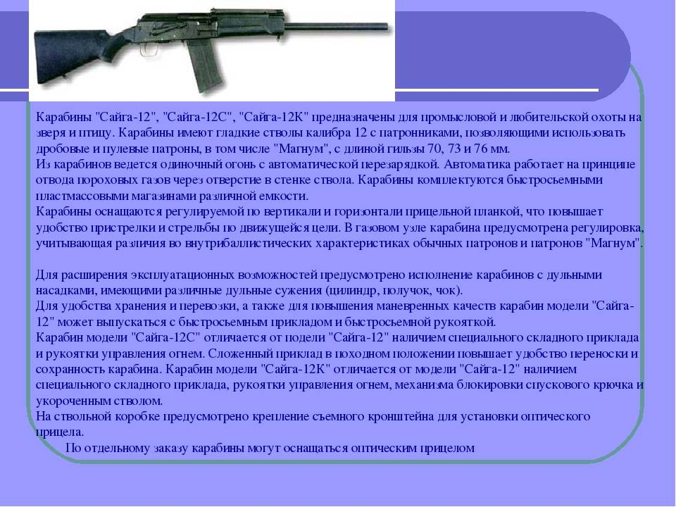 Плюсы и минусы охотничьих ружей 20 калибра
