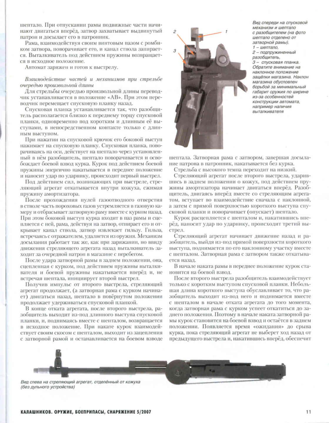 Ан-94: зачем в автомате русского спецназа колесо | русская семерка
