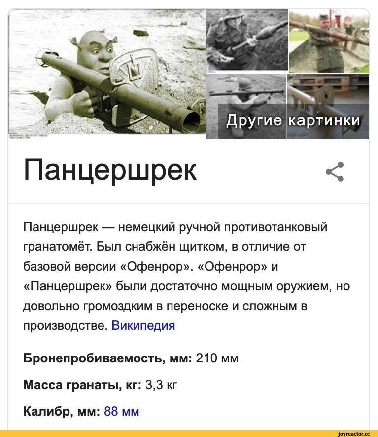 Панцершрек — википедия. что такое панцершрек
