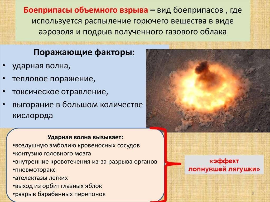 Вакуумная бомба википедия