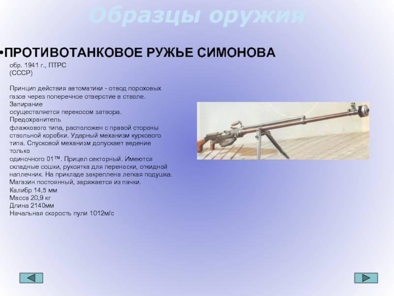 Противотанковое ружье дегтярева (птрд), противотанковое ружье симонова. современное противотанковое ружье