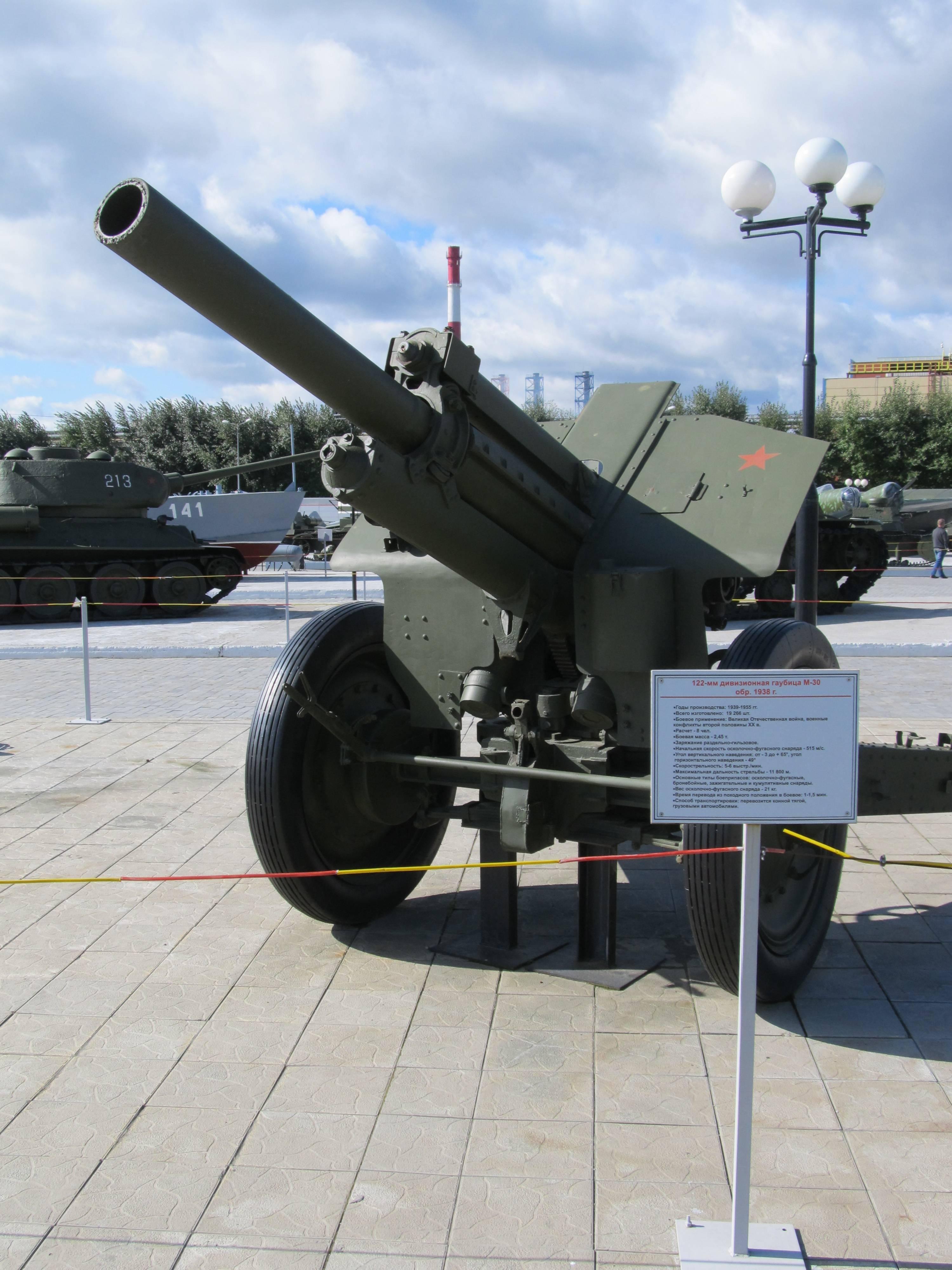 122-мм   дивизионная  гаубица обр.1938 г.