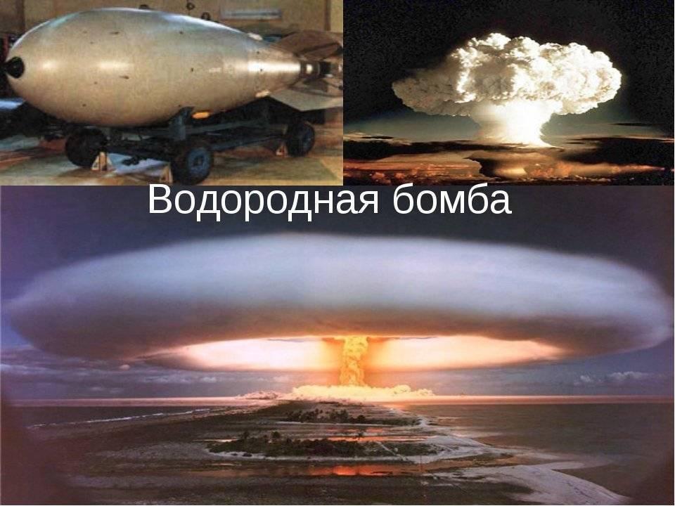Термоядерное оружие — википедия с видео // wiki 2